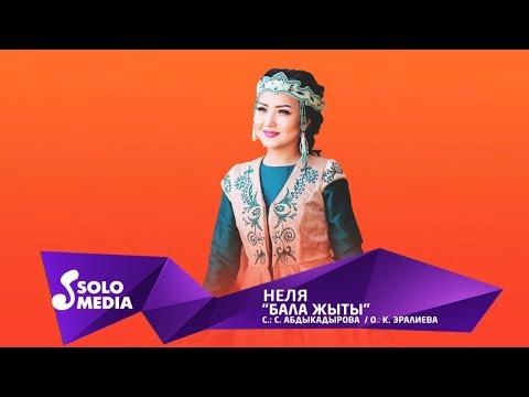 Неля - Бала жыты / Жаны 2019