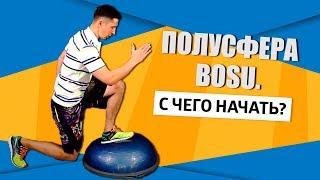 Упражнения с полусферой BOSU для начинающих