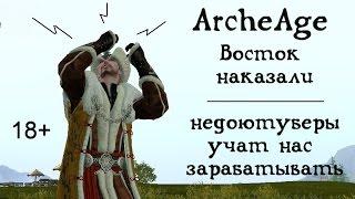 ArcheAge 3.0. Разрабы ущемляют восток! Недоютуберы втирают вам дичь! Бомбануло...