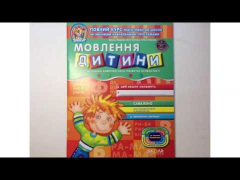Мовлення дитини від 5 років Дивосвіт Федієнко
