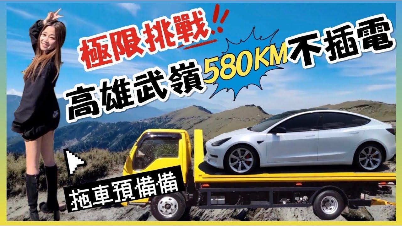 所有人都說電動車不可能上武嶺,Tesla果然GG?|Model 3終極挑戰:高雄武嶺來回不充電【Echo's Ev Life】