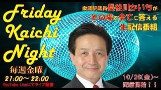 (第十九夜・5/10)長谷川かいち のフライデーKAICHIナイト!! thumbnail