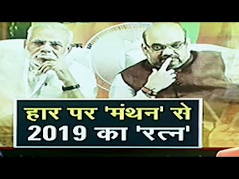 Assembly Election 2018:  BJP meets today to figure out where it went wrong Mp3