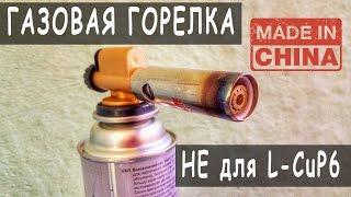 видео Пайка медных труб газовой горелкой