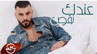 اياد طنوس - عندك نقص  // 2018 Eyad Tannous - 3endek Na2es