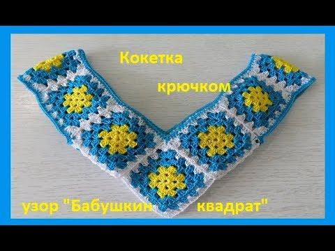 """Кокетка """"Бабушкин квадрат"""", вязание крючком,crochet Grandma Square ( В № 154)"""