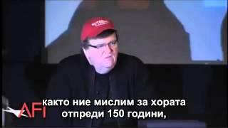 Демокрация в икономиката - Майкъл Мур