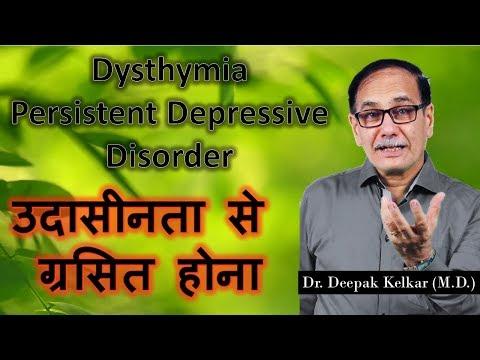dysthymia-persistent-depressive-disorder-dr-kelkar-sexologist-psychiatrist-mental-illness-depression
