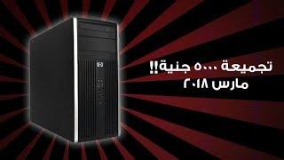 تجميعة ب5000 جنيه مصري بس !! مارس 2018