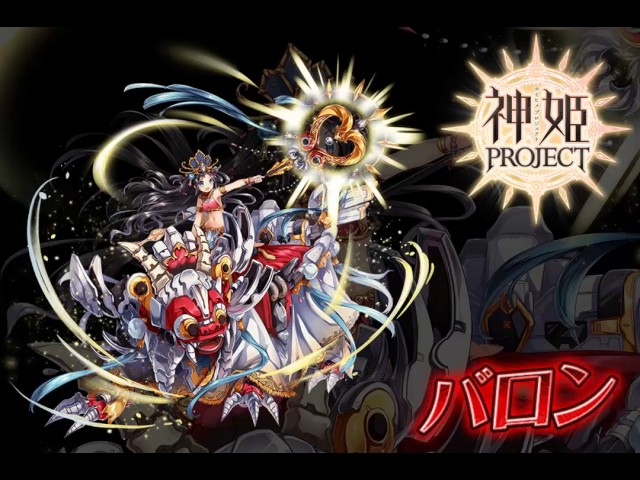 ??PROJECT/ Kamihime Project OST - Barong/ ??? Theme (Extended)