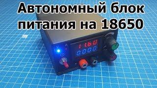 Аккумуляторный лабораторный блок питания. Своими руками. (PCBWay)