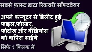 How to Recover Deleted files from Computer/Memory Card ? | Tech Tips in Hindi |
