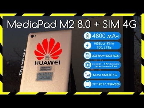 ПЛАНШЕТ Huawei MediaPad M2 ВЫСОЧАЙШЕГО КАЧЕСТВА!