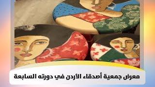 معرض جمعية أصدقاء الأردن في دورته السابعة .. فنون وتصاميم رائعة
