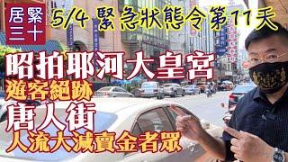 泰國曼谷緊急狀態令之下的第11天#SaveThailand #StayHome ...