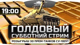 Голдовый Субботний Стрим. Розыгрыш 30 прем-танков СУ-100Y.