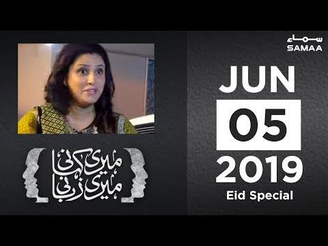Eid Special -