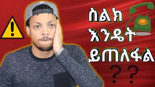 How Hackers will hack your Phone- watch this amazing tricks in amharic presented