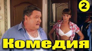 Классная комедия смотри не пожалеешь! - ПАПИКИ / Русские комедии 2021 новинки