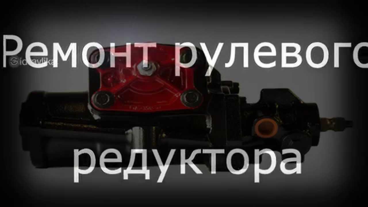 Ремонт рулевого редуктора газель своими руками видео фото 153