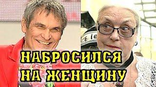 Бари Алибасов накинулся на свою подругу в шоу «Пусть говорят»