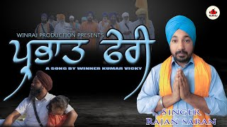 Prabhat Feri    Rajan Saran   Winraj Production   Latest Punjabi song 2020   