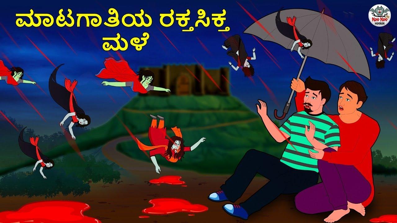 Kannada Stories - ಮಾಟಗಾತಿಯ ರಕ್ತಸಿಕ್ತ ಮಳೆ | Kannada Horror Stories | Stories in Kannada | Koo Koo TV