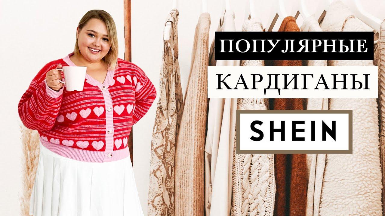 Покупки с SHEIN || Стильные кардиганы на осень || Тренды 2021