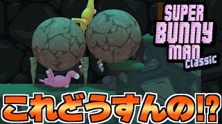 岩とトゲのコンボが絶体絶命過ぎたww【Super Bunny Man:SK実況12】