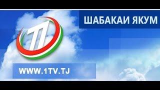 Соли 2017Шабакаи Якуми Телевизиони/Прямая трансляция пользователя Top 7 Канал 1 канал - TJ онлайн