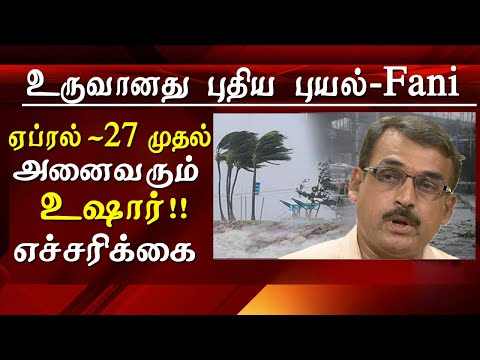 weather cyclone fani is forming in bay, cyclone to hit  tamil nadu, chennai soon tamil news live