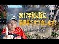 2017年秋以降に、宮崎県でオフ会します!