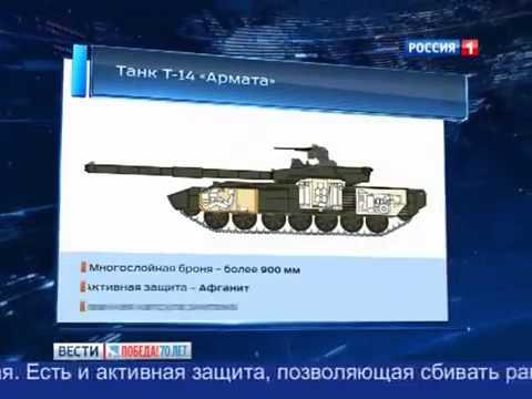 Super-Tank Armata tactics specifications tank- Армата-Тактико технические характеристики танка