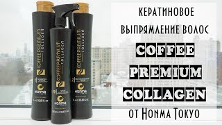 Видеоинструкция по кератиновому выпрямлению COFFEE PREMIUM COLLAGEN