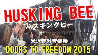 2015.9.6 米沢野外音楽祭「DOORS TO FREEDOM」に今年もハスキングビーが...