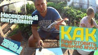 Как приготовить рыбную муку // Несекретный ингредиент // Жизнь в деревне