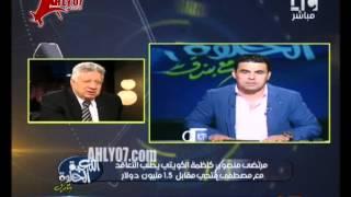 """فيديو  مرتضى منصور يفتح النار على شادي محمد ويصفه بـ""""الراقصة"""""""
