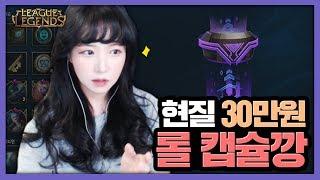 롤 프로젝트 캡슐깡 30만원!!
