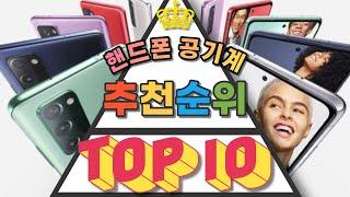핸드폰 공기계 인기제품 1위는? 휴대폰 공기계 TOP1…
