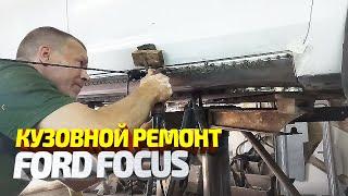 замена порогов и ремонт заднего крыла форд фокус