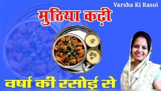 #Muthiya #Kadhi  मुठिया व राजस्थानी कढ़ी बनाने की पूरी विधि  Muthiya and Rajthani Kadhi Full Recipe