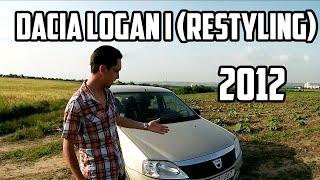 Dacia Logan (Renault Logan) I (restyling) 2012 – Жигули XXI века