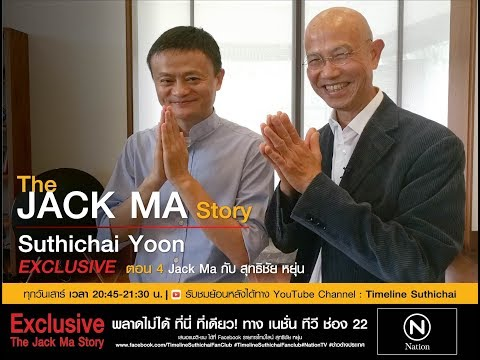 The Jack Ma Story EP.4 Exclusive Suthichai Yoon and Jack Ma