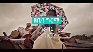 New Ethiopian Music  Zebiba Girma (Gerager) |ዘቢባ ግርማ (ገራገር)  lyrics video