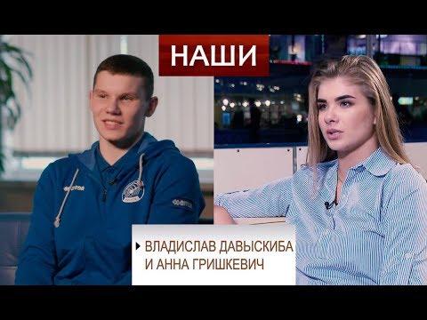 Волейболисты Владислав Давыскиба и Анна Гришкевич. НАШИ