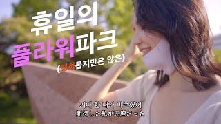 [한일커플/국제부부]도쿄 플라워파크 온 가족 나들이+우…