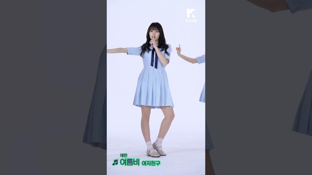 Download Let's Dance: GFRIEND(여자친구)_Yerin(예린 직캠ver.)