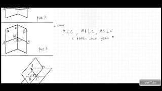 Геометрия 10-11 классы. 15. Двугранный угол. Линейный угол двугранного угла