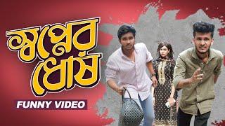 স্বপ্নেরদোষ | Shopnerdhosh | Hridoy Ahmed Shanto | Nishat | Bangla Funny Video 2k21 | SRB Production