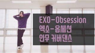 [댄스티처]엑소exo-옵세션obsession 안무/엑소 안무 커버댄스/남자아이돌 안무/방송댄스 춤